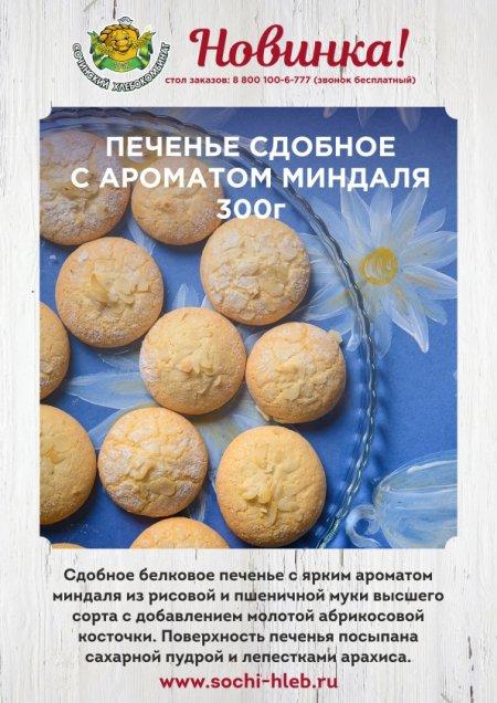 Новинка! Печенье сдобное с ароматом миндаля
