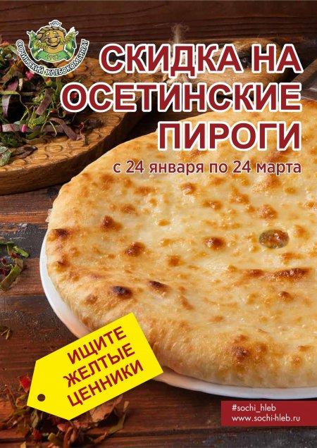 Скидка на осетинские пироги