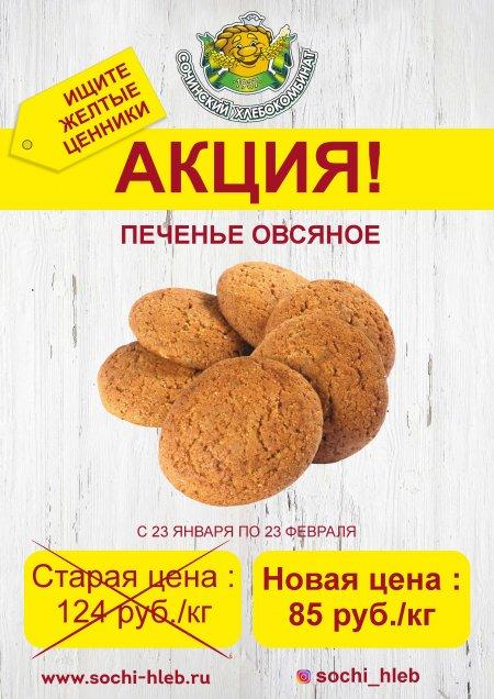 Акция печенье овсяное